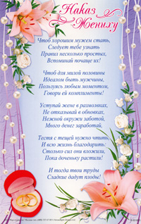 «Сериал Столичный Жених Все Серии» — 2012