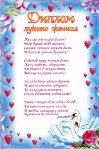 свадебные плакаты поздравления со свадьбой свадебный